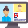 Материалы вебинаров по вопросам организации и проведения выборов в Иркутской области в единый день голосования 13 сентября 2020 года