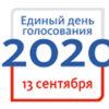 Муниципальные выборы в Иркутской области 13 сентября 2020 года : настольная книга председателя ТИК