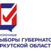 Методические, справочные материалы по вопросам проведения досрочных выборов Губернатора Иркутской области 13 сентября 2020 года