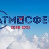 Конкурс научных работ «Атмосфера» ждет участников