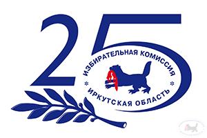 Викторина «25 лет избирательной системе Иркутской области»