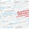 «50 простых ответов на сложные вопросы о выборах»