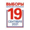 Материалы по выборам в единый день голосования 19 сентября 2021 года