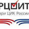 Всероссийское тестирование членов УИК